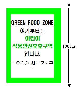 어린이 식품안전보호구역을 나타내는 세로형 표지판으로 사각형 테투리는 연두색이고 GRREN FOOD ZONE 여기부터는 어린이 식품안전보호구역입니다. 라는 문구가 적혀있는 그림입니다.